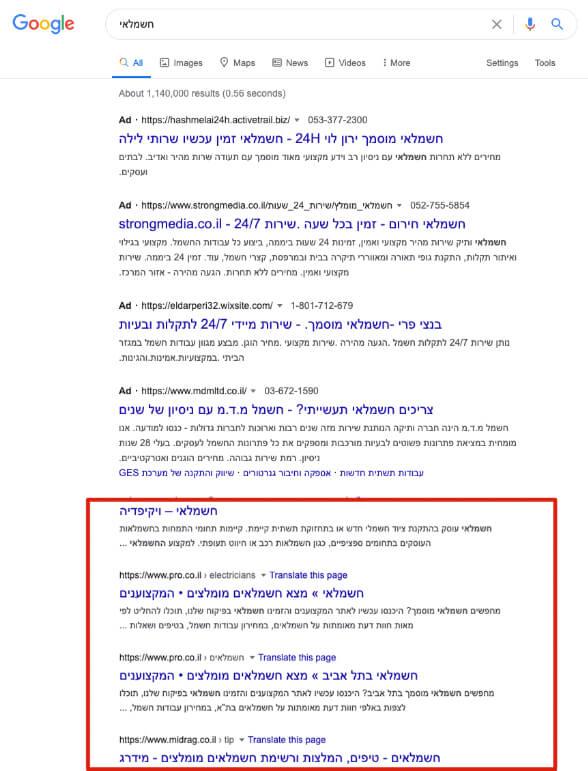התוצאות האורגניות של גוגל